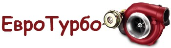 Интернет магазин Турбин в Санкт-петебурге - Euroturbo.ru, доставка по России